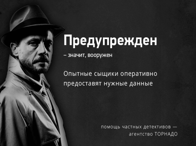 Сложности частного сыска в РФ